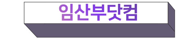 임산부닷컴