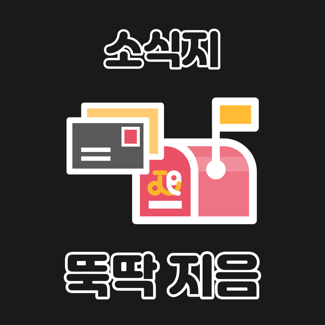 청소년인권운동연대 지음 소식지 구독 신청하세요!