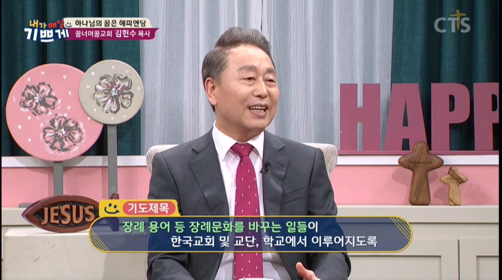 CTS TV '내가 매일 기쁘게' 출연 :  투헤븐선교회 대표 김헌수(꿈너머꿈교회 담임목사)