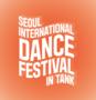 서울국제댄스페스티벌 인 탱크