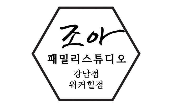 조아패밀리_강남점&워커힐점