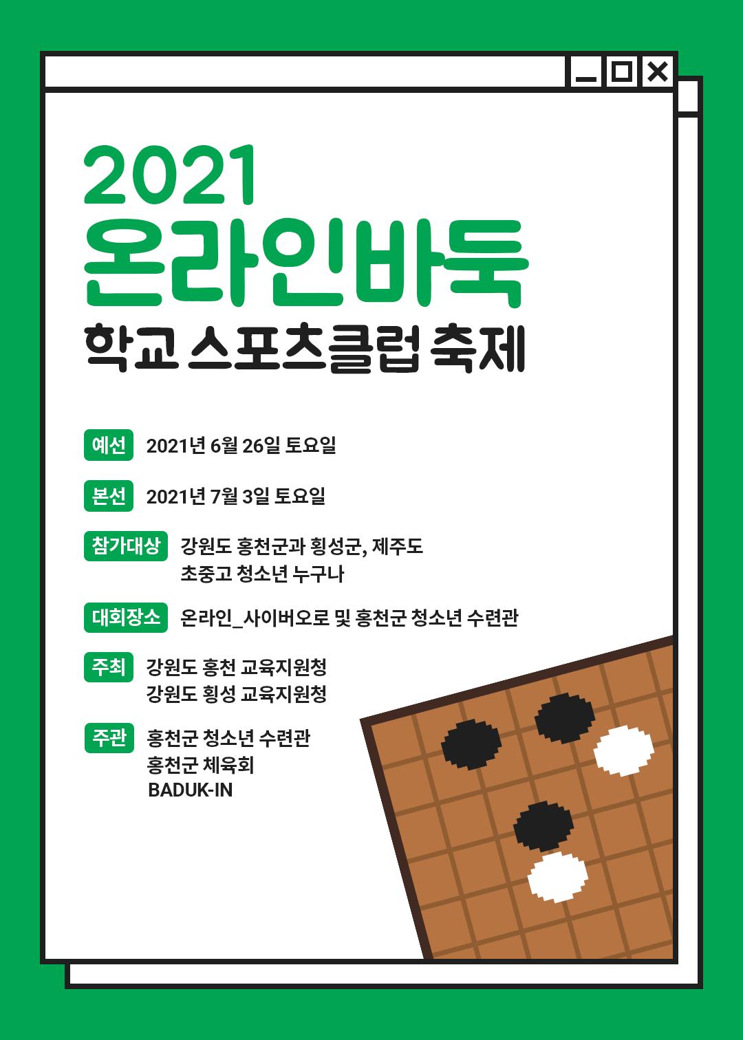 온라인 바둑 학교 클럽축제 포스터