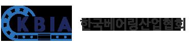 한국베어링산업협회