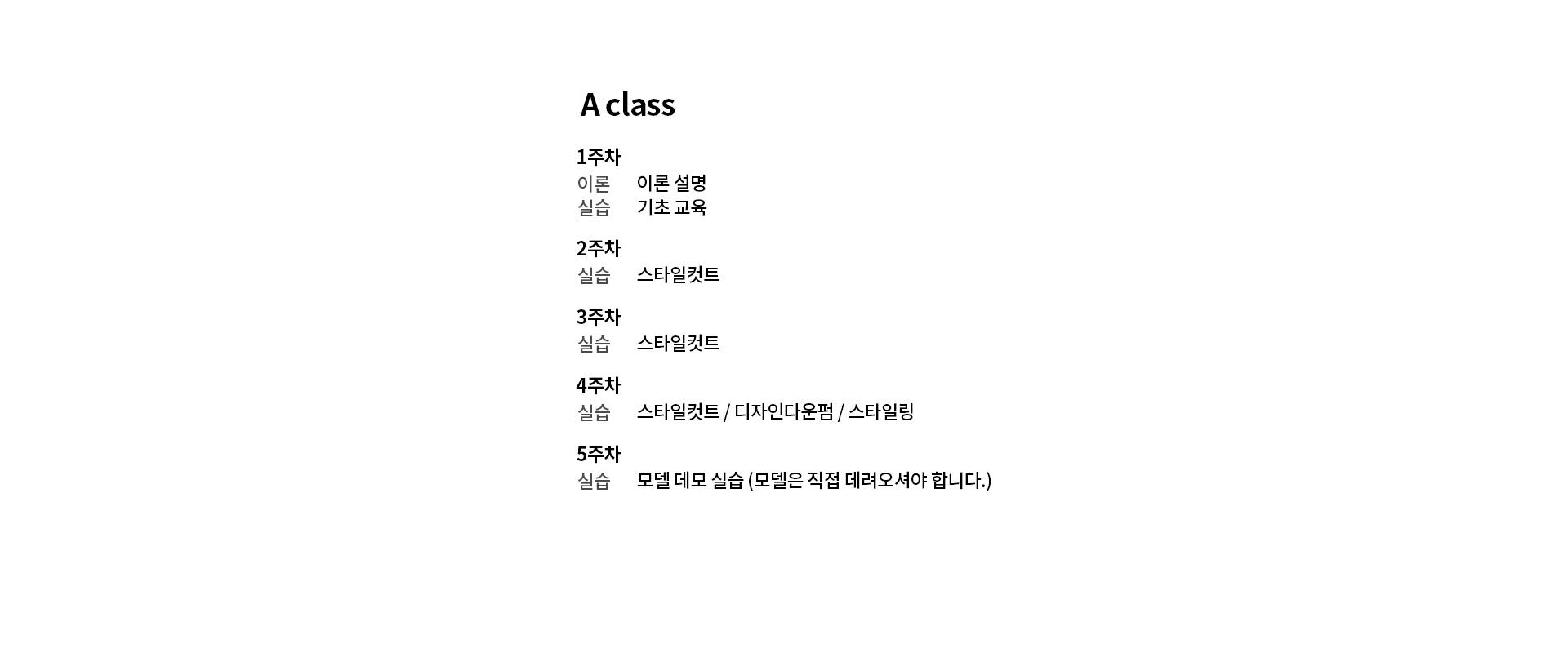 class 1주차 2주차 3주차 4주차 5주차