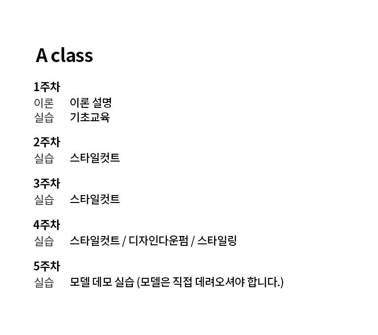 클래스  CLASS  1주차 5주차