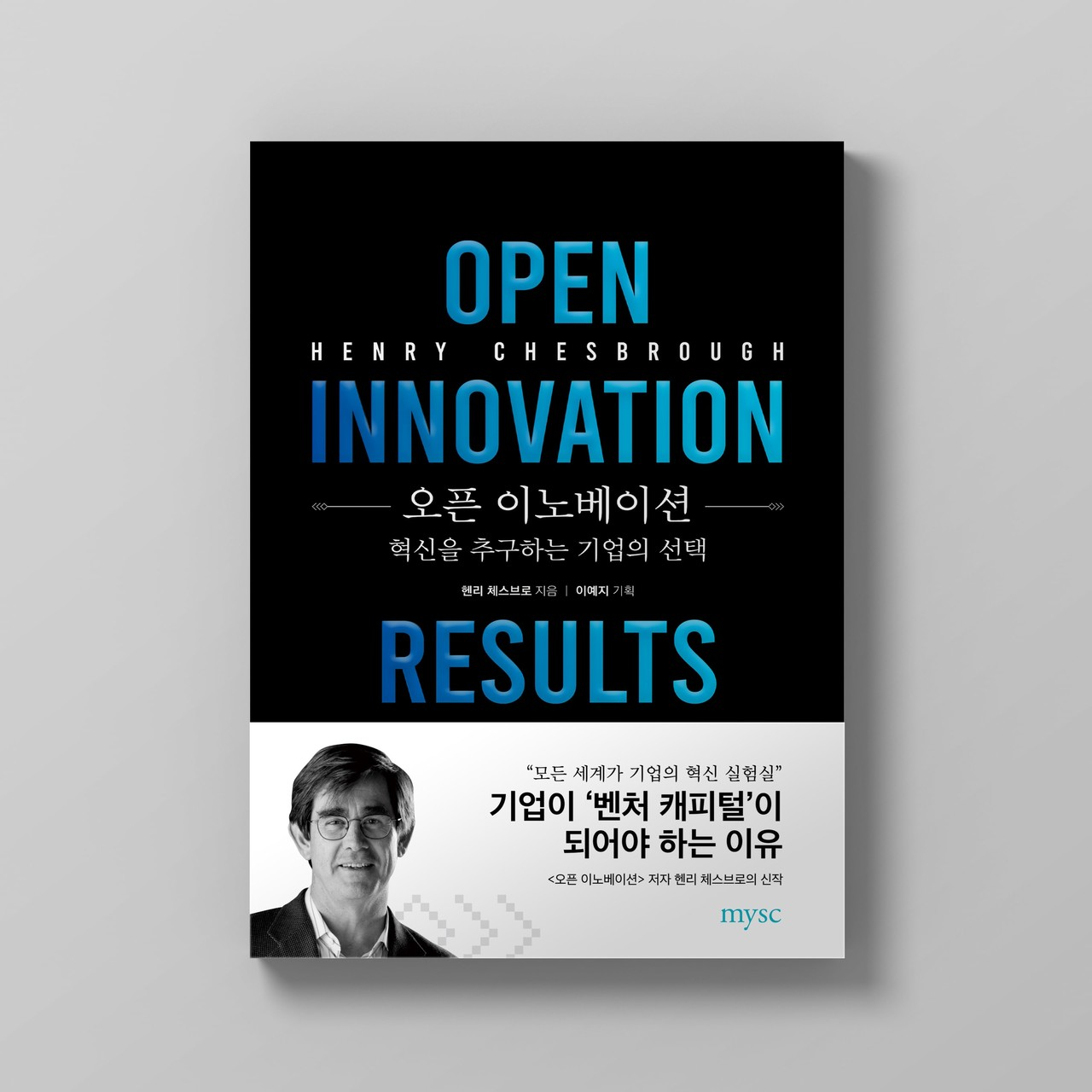 오픈 이노베이션 - mysc