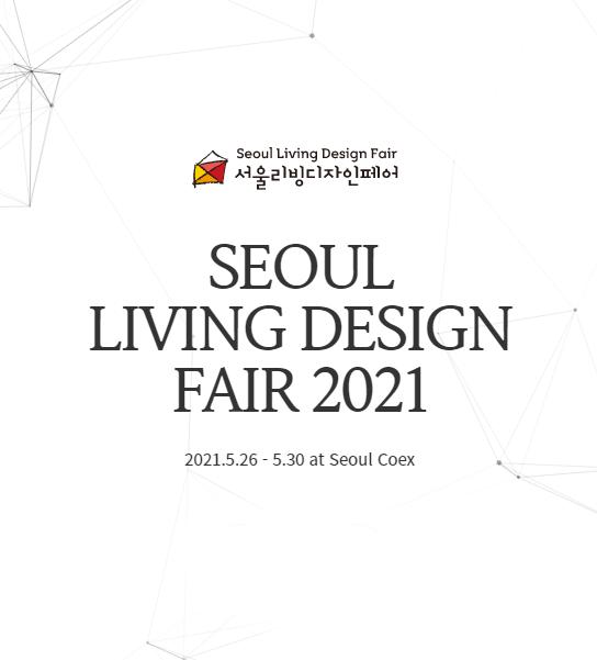2021 서울리빙디자인페어