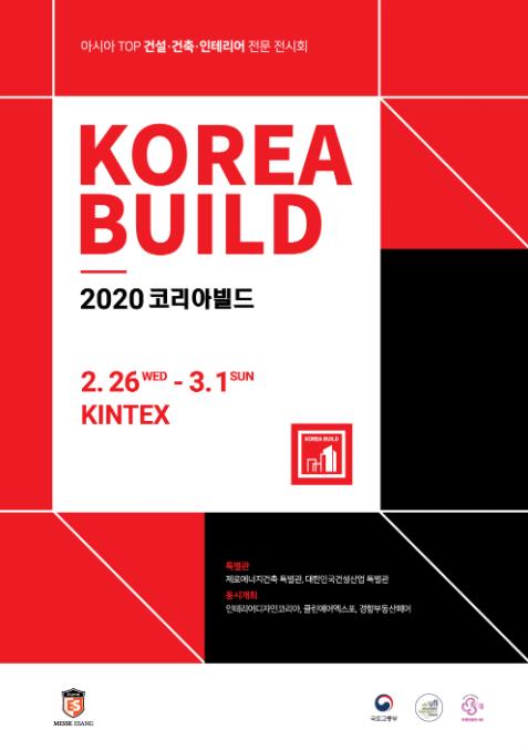2020 코리아빌드 (코엑스)