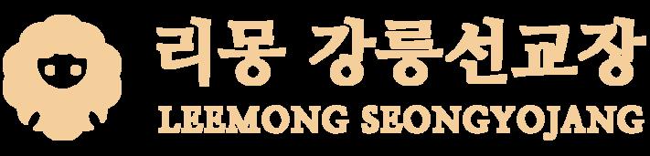 리몽 강릉선교장