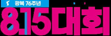 광복 76주년 8.15자주평화통일민족대회