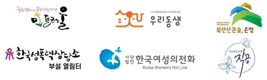 민둘레울 우리동물병원생명사회적협동조합우리동생 은평구청 한국성폭력상담소 부설열림터 한국여성의전화 청소년도서관작공(학교밖배움터)