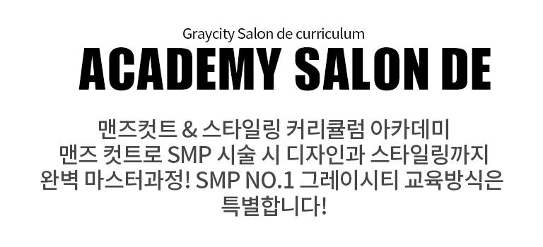 아카데미 살롱드 그레이시티 소개 커리큘럼 특별한 교육방식