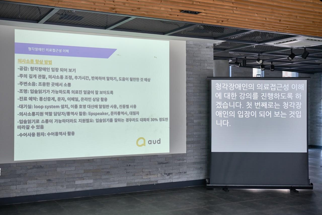 빔 프로젝트 스크린을 통한 문자통역 지원
