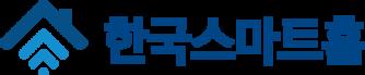 한국스마트홈
