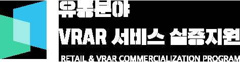 유통분야 VRAR 서비스 실증지원