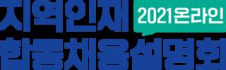 2021온라인지역인재합동채용설명회