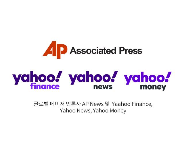 글로벌 메이저 언론사 AP News 및 Yahoo Finance, Yahoo News, Yahoo Money