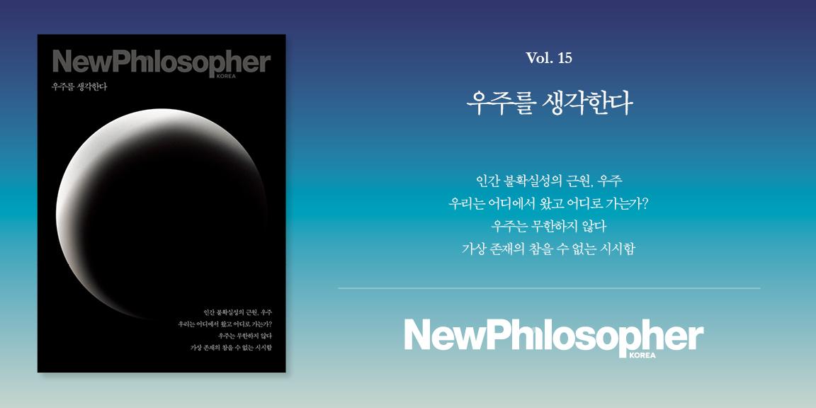 생활철학잡지 <뉴필로소퍼> 15호 '우주를 생각한다' (21년 7월 발행)