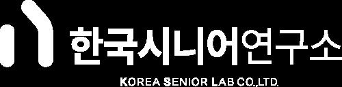 한국시니어연구소 홈페이지