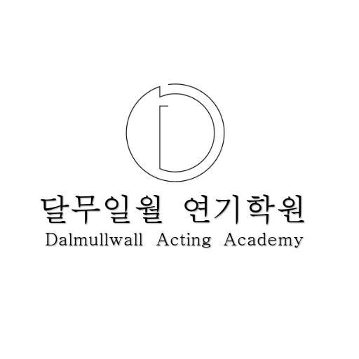 달무일월 연기학원