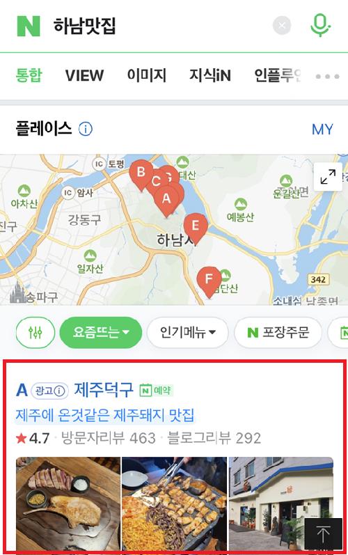 플레이스영역 모바일 노출예시