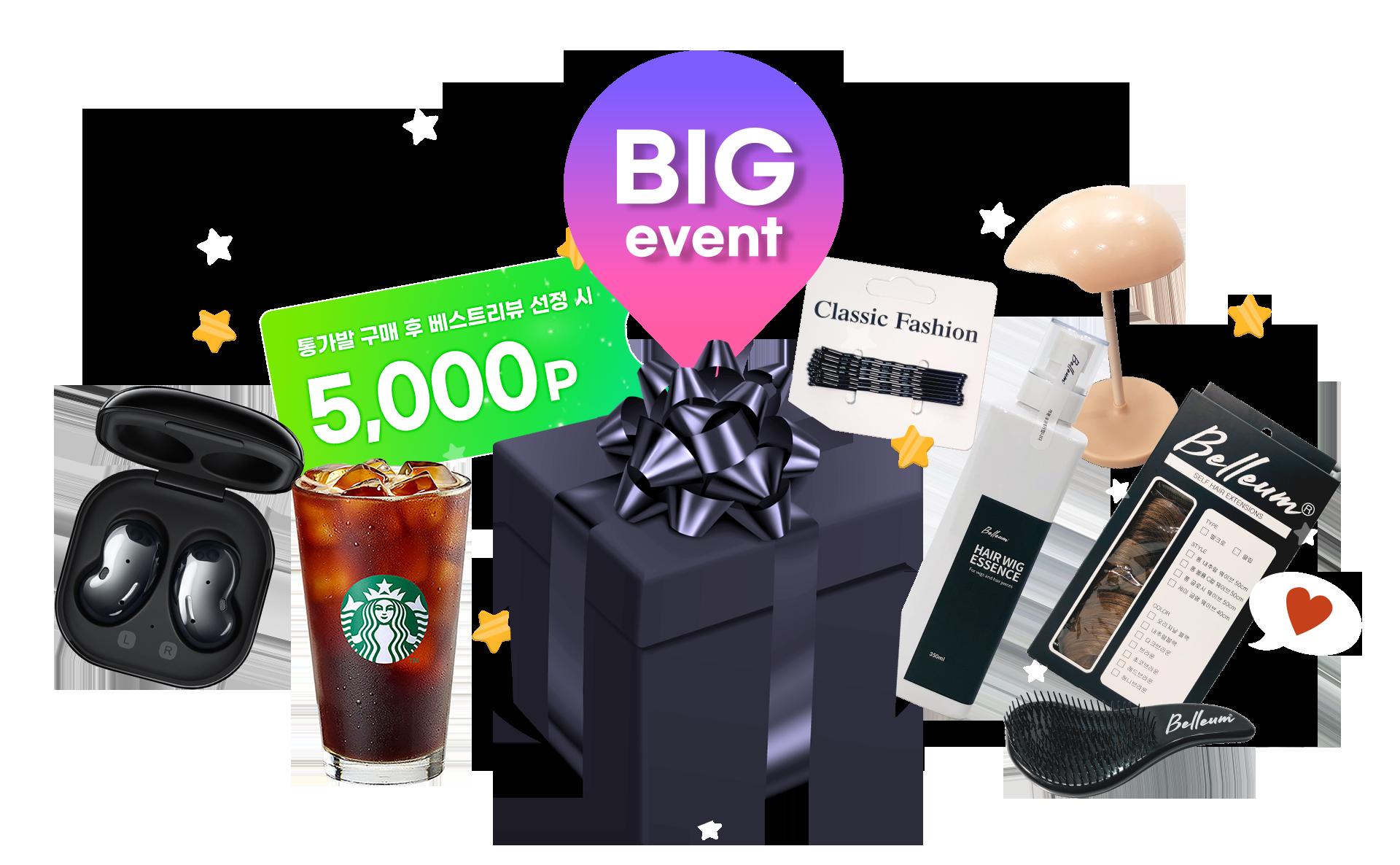 최대 50% 할인 + 베스트리뷰 선정 5,000포인트 지급 + 추첨이벤트 진행중!
