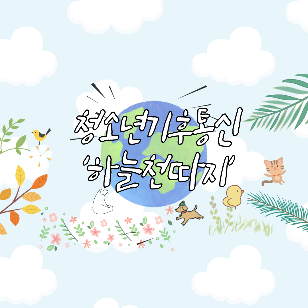 기후활동단이 발행하는 청소년기후통신 '하늘천따지' 바로 가기