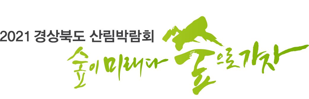 2021 경상북도 산림박람회