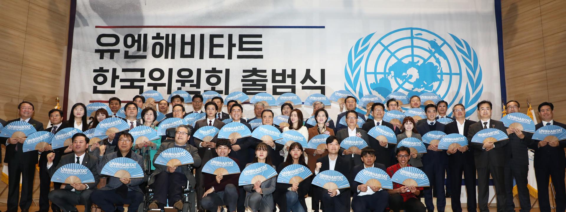 <b>유엔해비타트 한국위원회 출범식(2019.11.13.)</b>