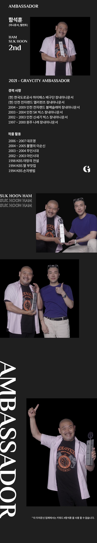 함석훈 두피문신 두피타투 타투 엠버서더 수상내역 경력사항 2nd