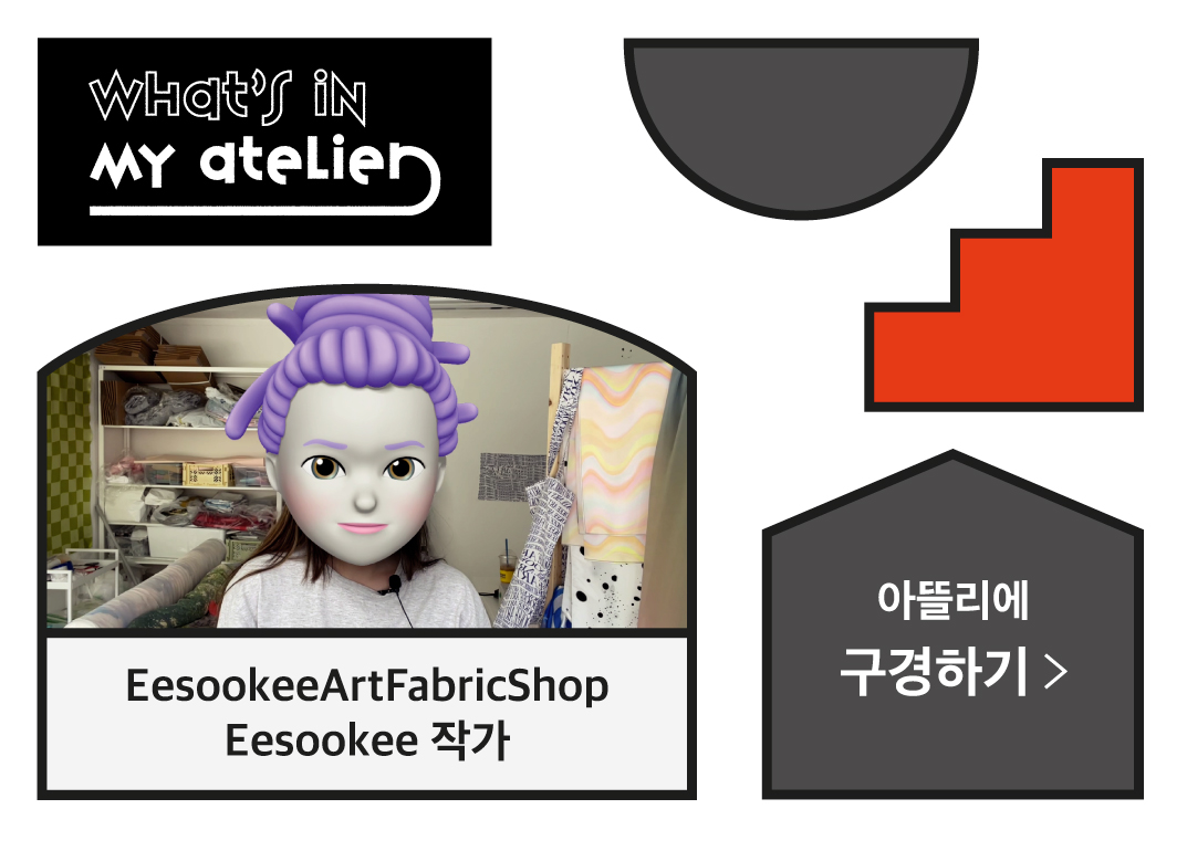 Eesookee 작가의 what's in my atelier