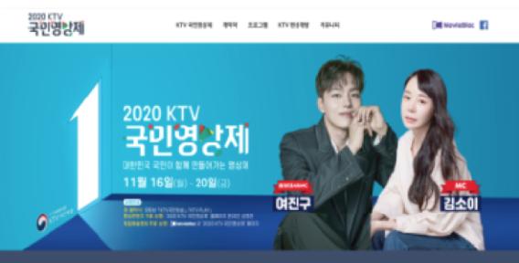 [행사홍보페이지] 2020 KTV국민영상제