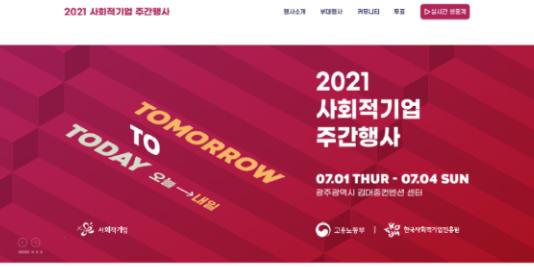 [행사홍보페이지] 2021 사회적기업주간행사