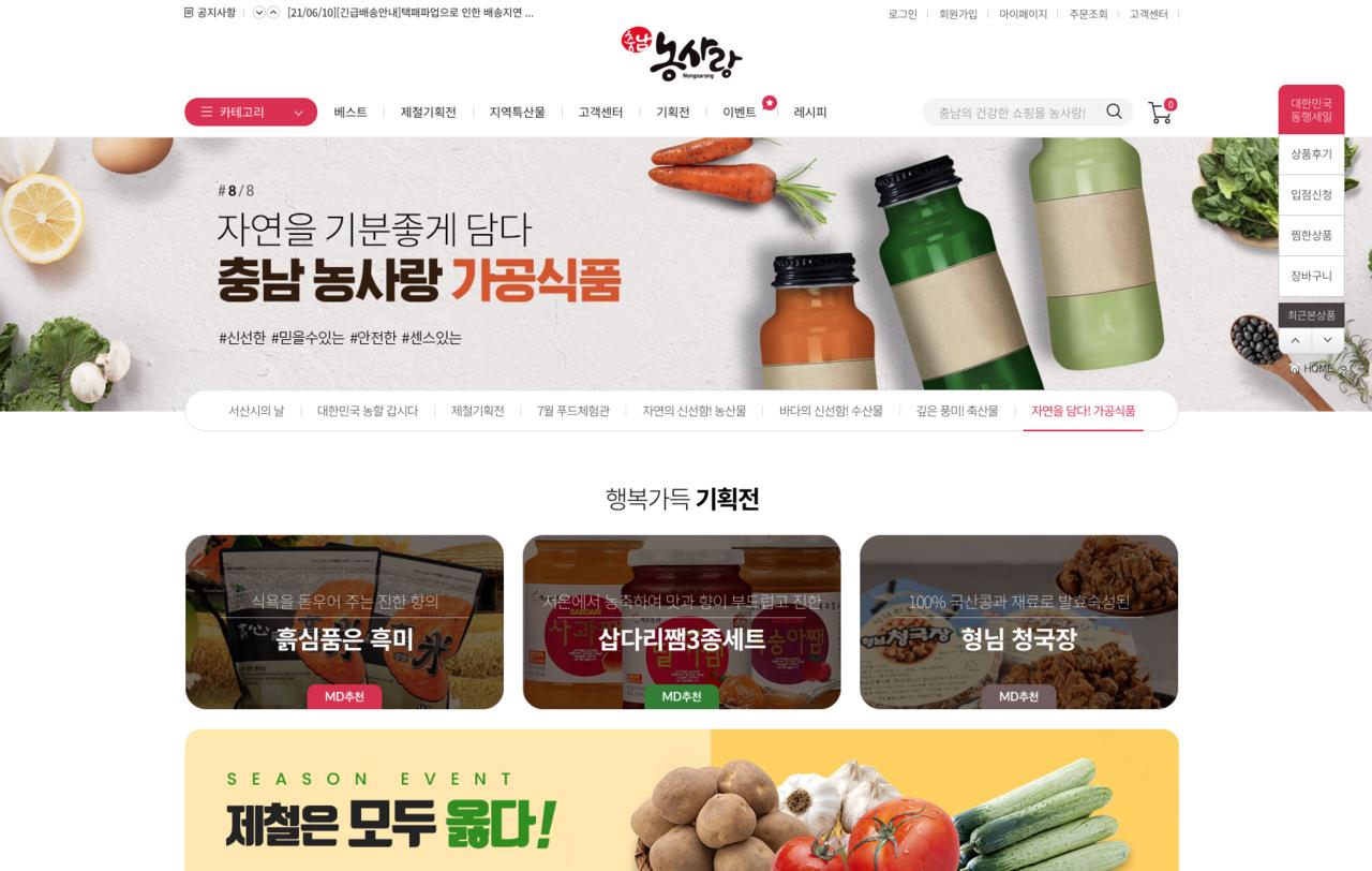 [제품홍보사이트] 농사랑
