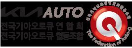 전국기아오토큐연합회협동조합