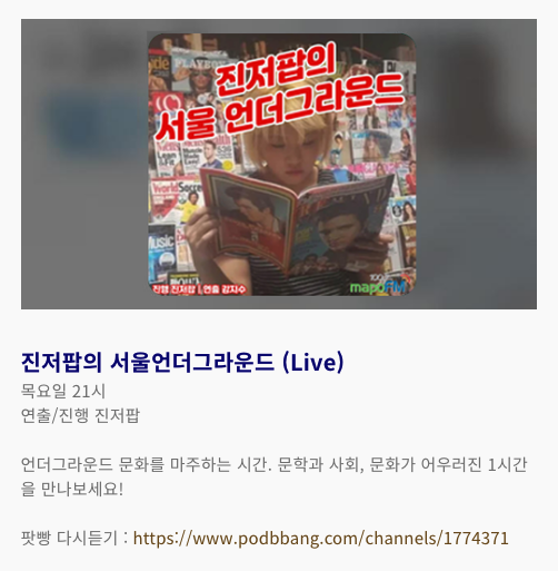 진저팝의 서울언더그라운드 (Live)