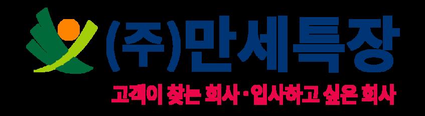 (주) 만세특장