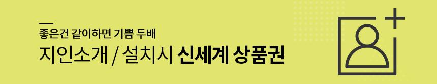 설치후 지인소개/설치시마다 신세계 모바일 상품권 증정