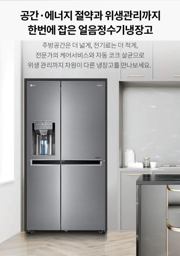 공간 에너지 절약과 위생관리까지 한번에 잡은 얼음정수기 냉장고 주방곤간은 더 넓게 전기료는 더적게 전문가의 케어서비스와 자동코크 살균으로 위생관리 까지 차원이다른 냉장고를 만나보세요