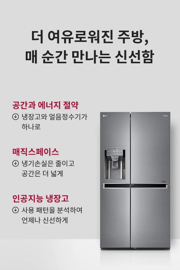 더여유로워진 주방,매순간 만나는 신선함 공간과 에너지 절약 냉장고와 얼음정수기가 하나로 매직스페이스 냉기손실은 줄이고 공간은 더넓게 인공지능 냉장고 사용패턴을 분석하여 언제나 신선하게