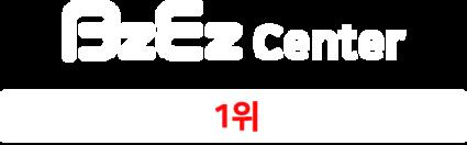 공유오피스 - 비즈이즈센터