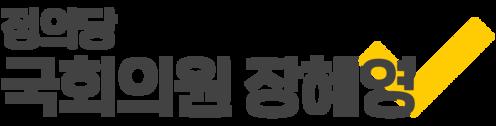 정의당 국회의원 장혜영