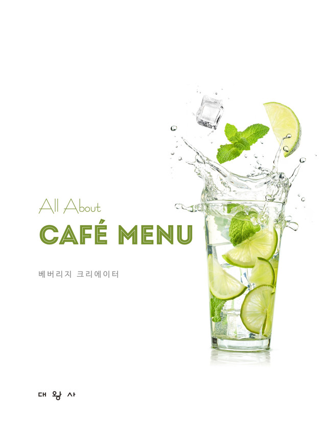 NEW Book / All About Cafe Menu