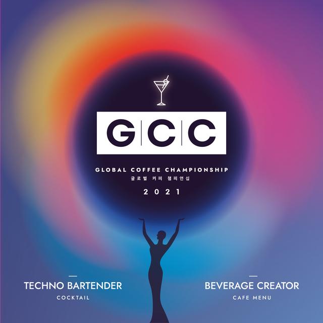 Global Coffee Championship