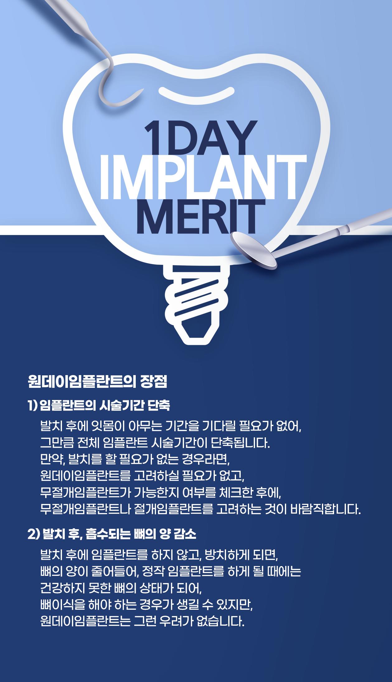 1DAY IMPLANT MERIT