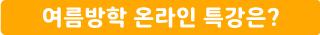 온라인 특강 소개