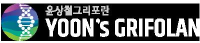 윤상철 그리포란