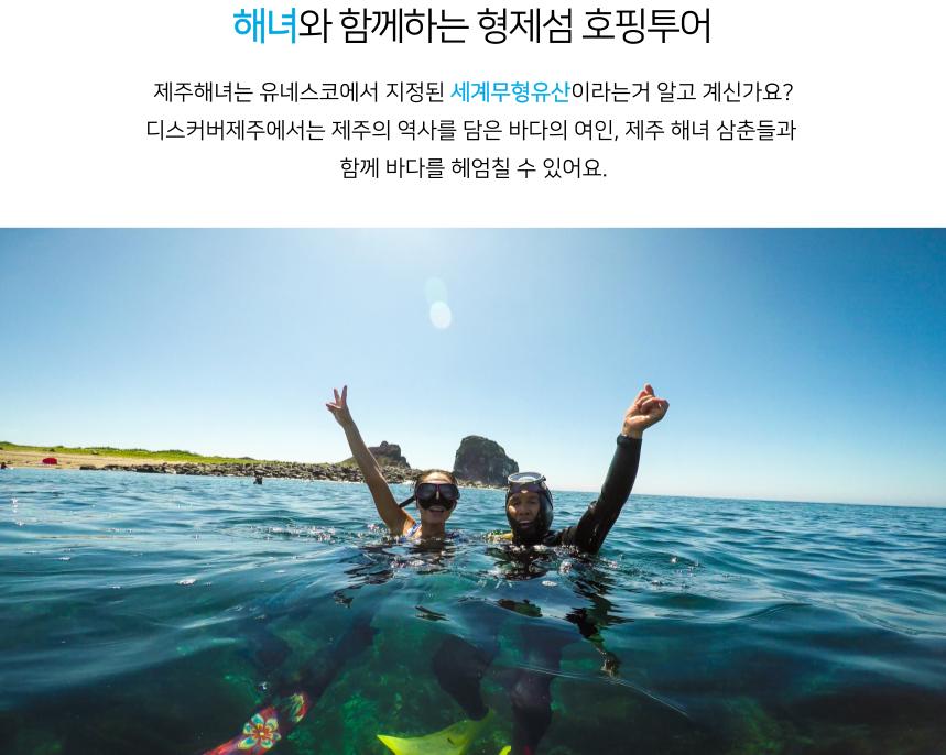 실제 현업에 종사하는 제주 해녀 삼춘들이 바다에 동행하여 안전요원의 역할을 수행합니다.