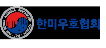 한미우호협회