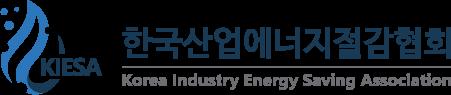 한국산업에너지절감협회